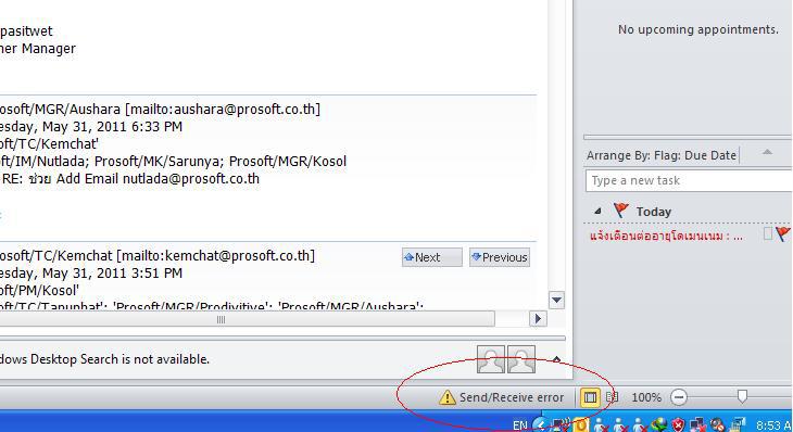 แก้ไขปัญหา กด Send / Receive แล้ว Error   Prosoft CRM